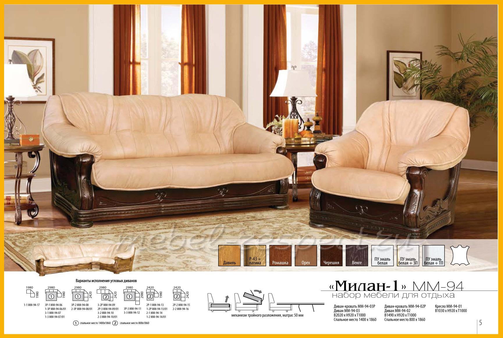 Мягкая мебель милан фото