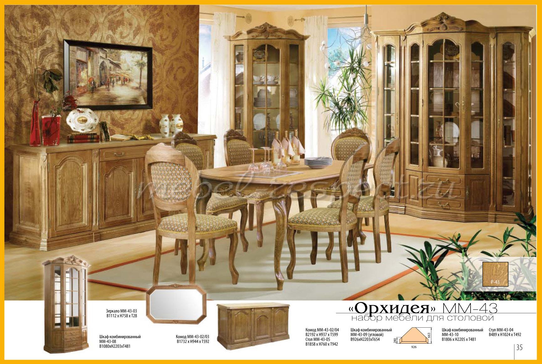 Набор Мебели Для Гостиной В Москве