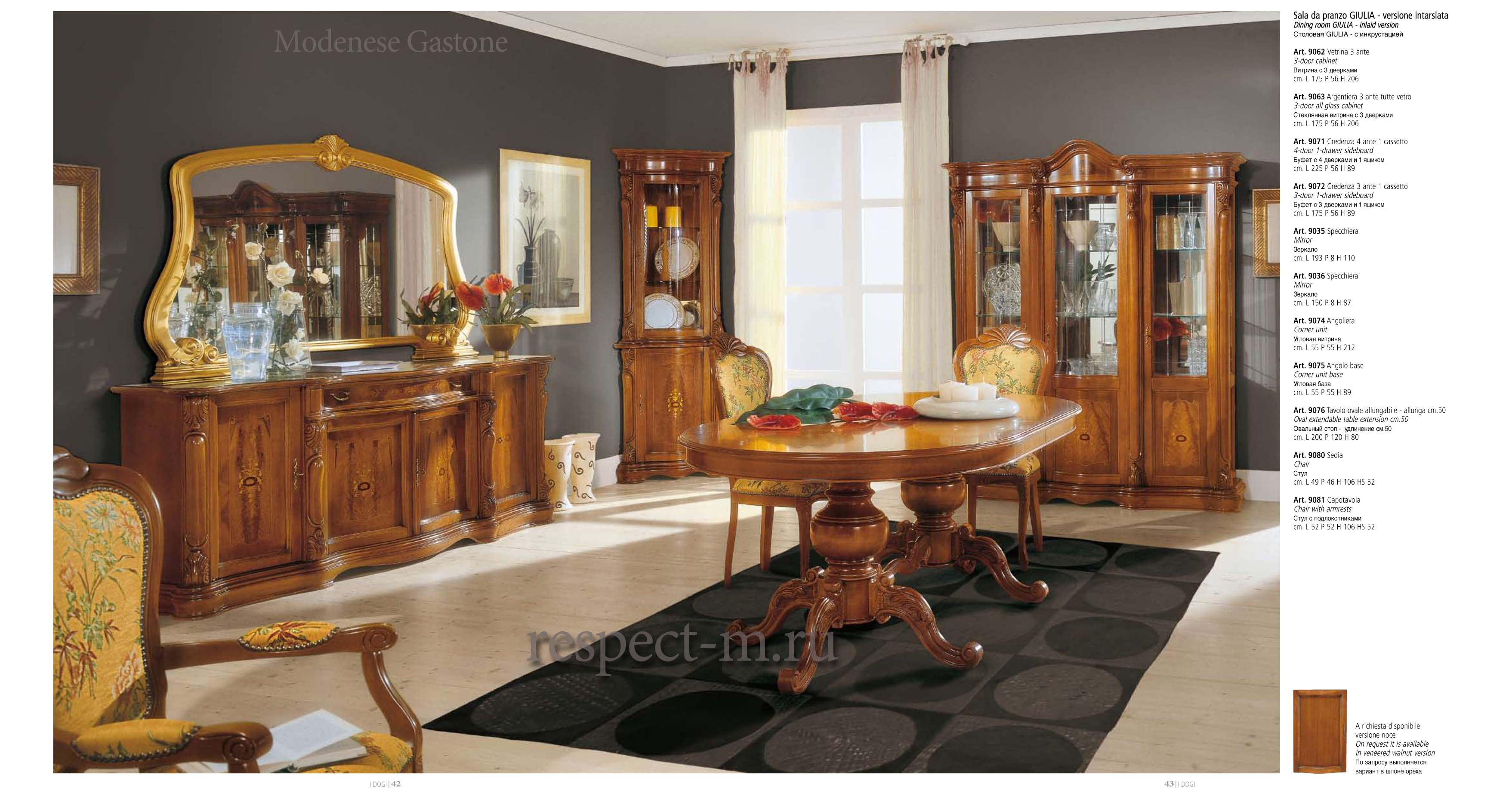 Мебель Для Гостиной Джулия В Москве