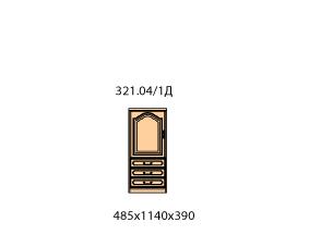Тумба 1 дверь левая  3 ящика (внутренняя)  (средняя)