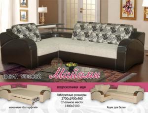 Кресло-кровать Майами с механизмом Батерфляй и ящиком для белья, в ткани как на фото