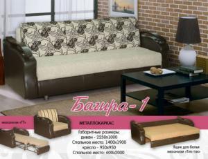 Кресло-кровать Багира 1, в ткани как на фото