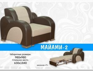 Кресло-кровать Майями-2 с механизмом ТТ, в ткани как на фото