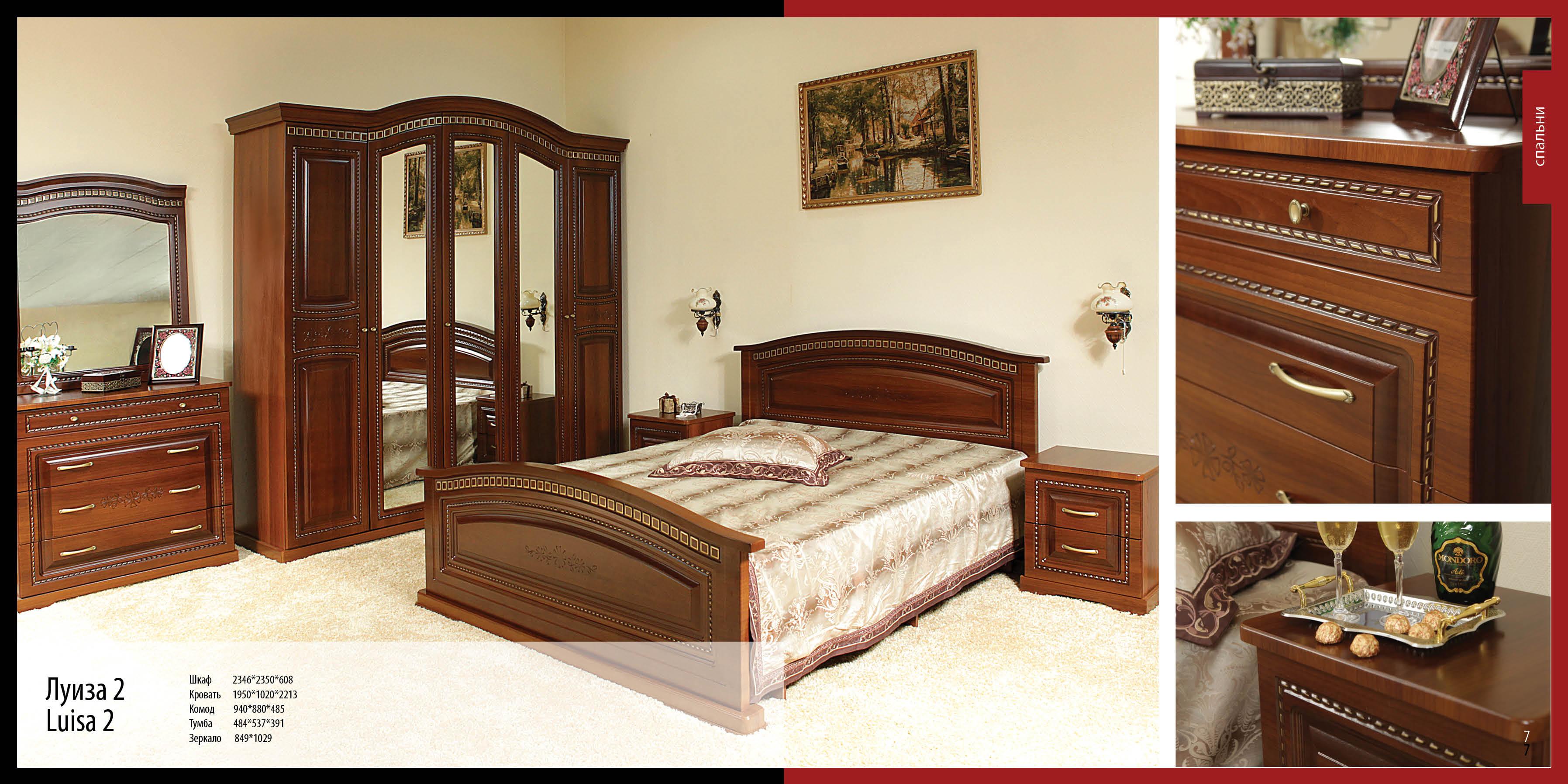 спальня луиза фирма мебель юга каталог мебели стол шкаф