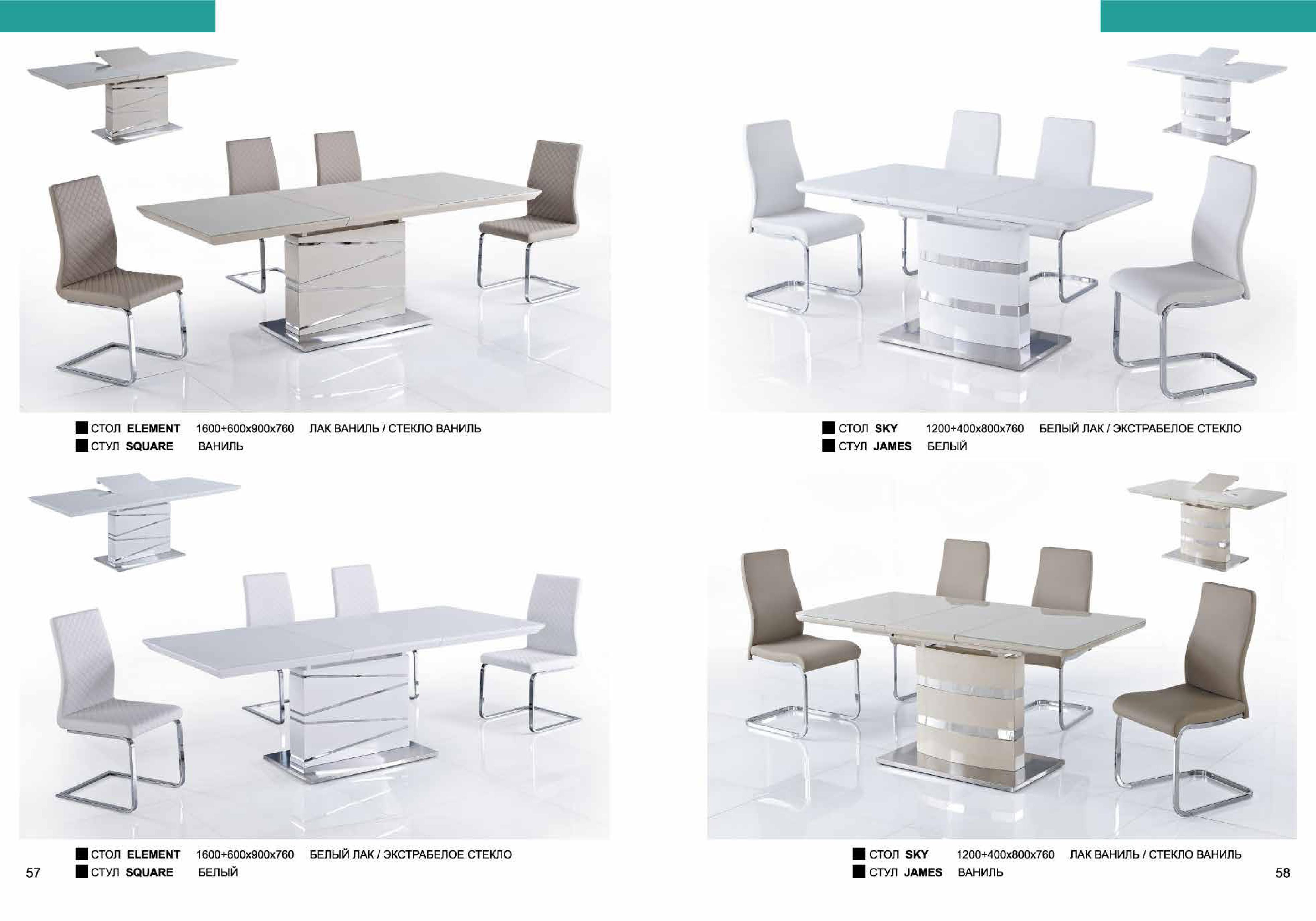 Обеденные столы фирмы аванти