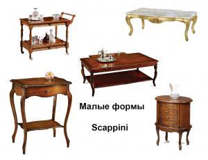 Малые формы Scappini фабрика Scappini & C.