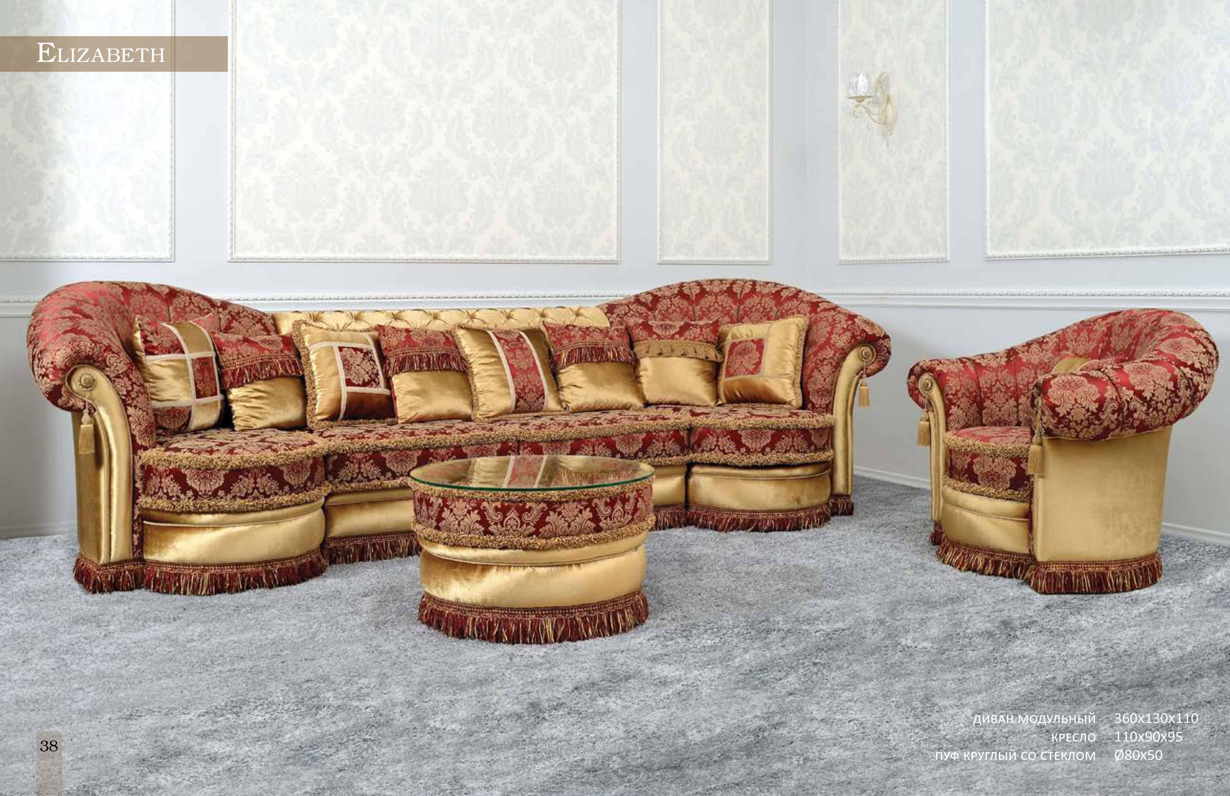 Мягкая мебель Elizabeth, фабрика Lux Mobili