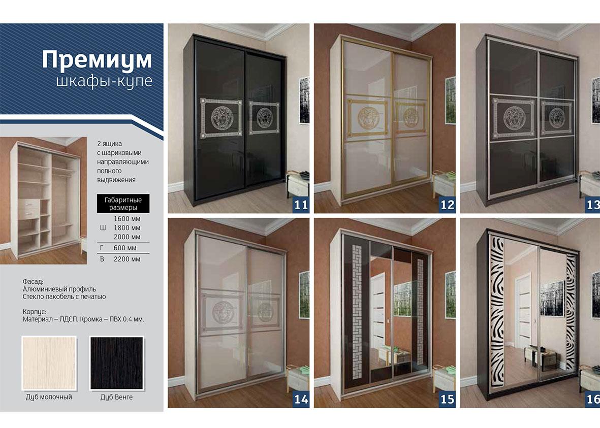 """Шкафы-купе """"премиум"""", цена 35 400 руб., купить в москве - ti."""