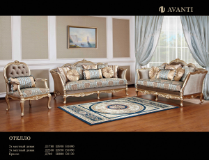"""Мягкая мебель """"Отелло"""" 6016 фирма Аванти"""