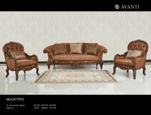 Мягкая мебель Маэстро Аванти Китай