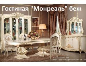 Гостиная Монреаль светлая фабрика Sofa-M (склад)
