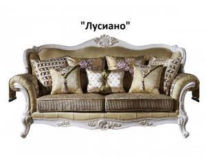 Мягкая мебель для гостиной Лусиано фабрика Sofa-M