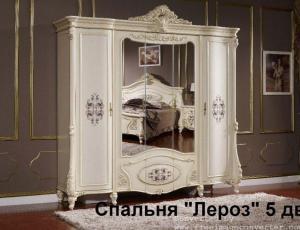 Спальня Лероз светлая фабрика Sofa-M