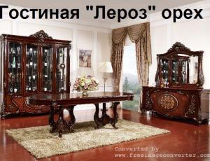 Гостиная Лероз орех фабрика Sofa-M (склад)
