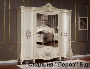 Спальня Лероз светлая фабрика Sofa-M  (склад)