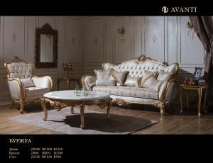 Мягкая мебель Буржуа Аванти Китай