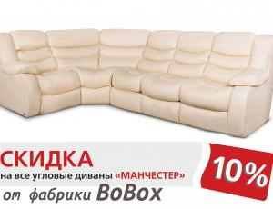 Угловой диван Манчестер фабрика BoBox