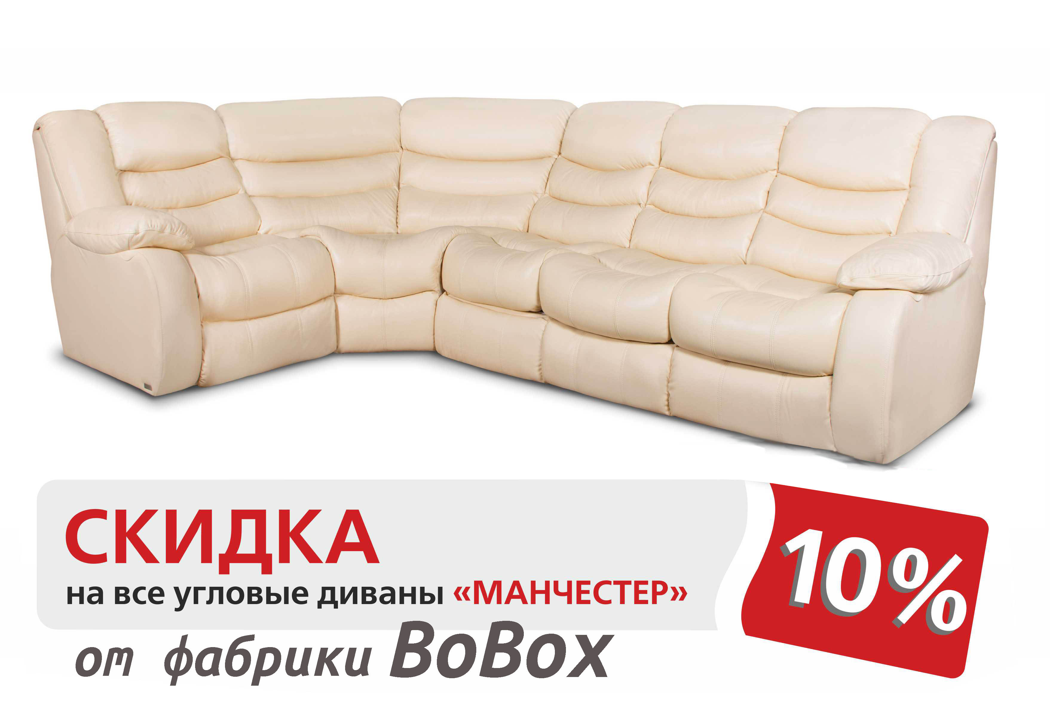 Угловой диван Манчестер, фабрика BoBox